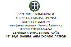 46th Primary School of Patras Logo