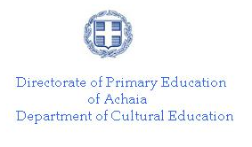 Directorate of Primary Education of Achaia Logo